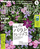 NHK 趣味の園芸 2018年 5月号 [雑誌] (NHKテキスト)