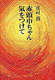 赤頭巾ちゃん気をつけて 改版 (中公文庫)