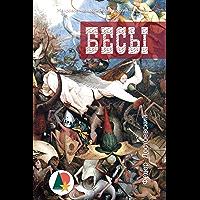 Бесы (Триллеры и детективы) (Russian Edition)