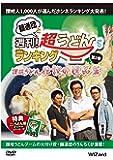 麺通団と週刊!超うどんランキング 第2巻 讃岐うどん・伝説の逸品篇 [DVD]