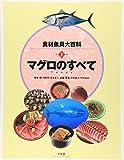 食材魚貝大百科〈別巻1〉マグロのすべて