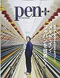 Pen+(ペン・プラス)地方から発信する日本のものづくり「メイド・イン・ジャパンを世界へ!」(メディアハウスムック)
