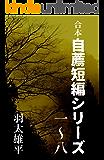 自薦短編シリーズ1~8 合本