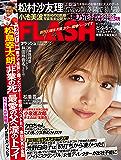 週刊FLASH(フラッシュ) 2019年10月15日号(1532号) [雑誌]