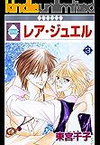 レア・ジュエル(3) (冬水社・いち*ラキコミックス)
