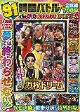 91時間バトル the DVD プレミアムBOX 万枚ドリーム (<DVD>)