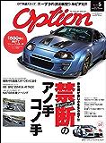 Option (オプション) 2018年 5月号 [雑誌]