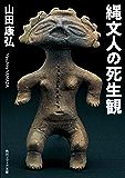 縄文人の死生観 (角川ソフィア文庫)