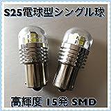 LED 12V車/24V車兼用 S25 電球型シングル球 高輝度 SMD 15発 ホワイト2個セット