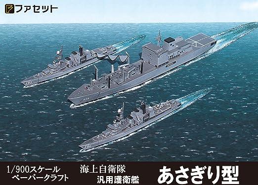 Amazon | 護衛艦あさぎり型 ペー...