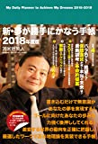新・夢が勝手にかなう手帳(4月スタート・2018年度版)