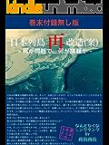 日本列島再改造(案)巻末付録なし