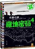藏地密码4(揭开西藏密宗修炼之谜)