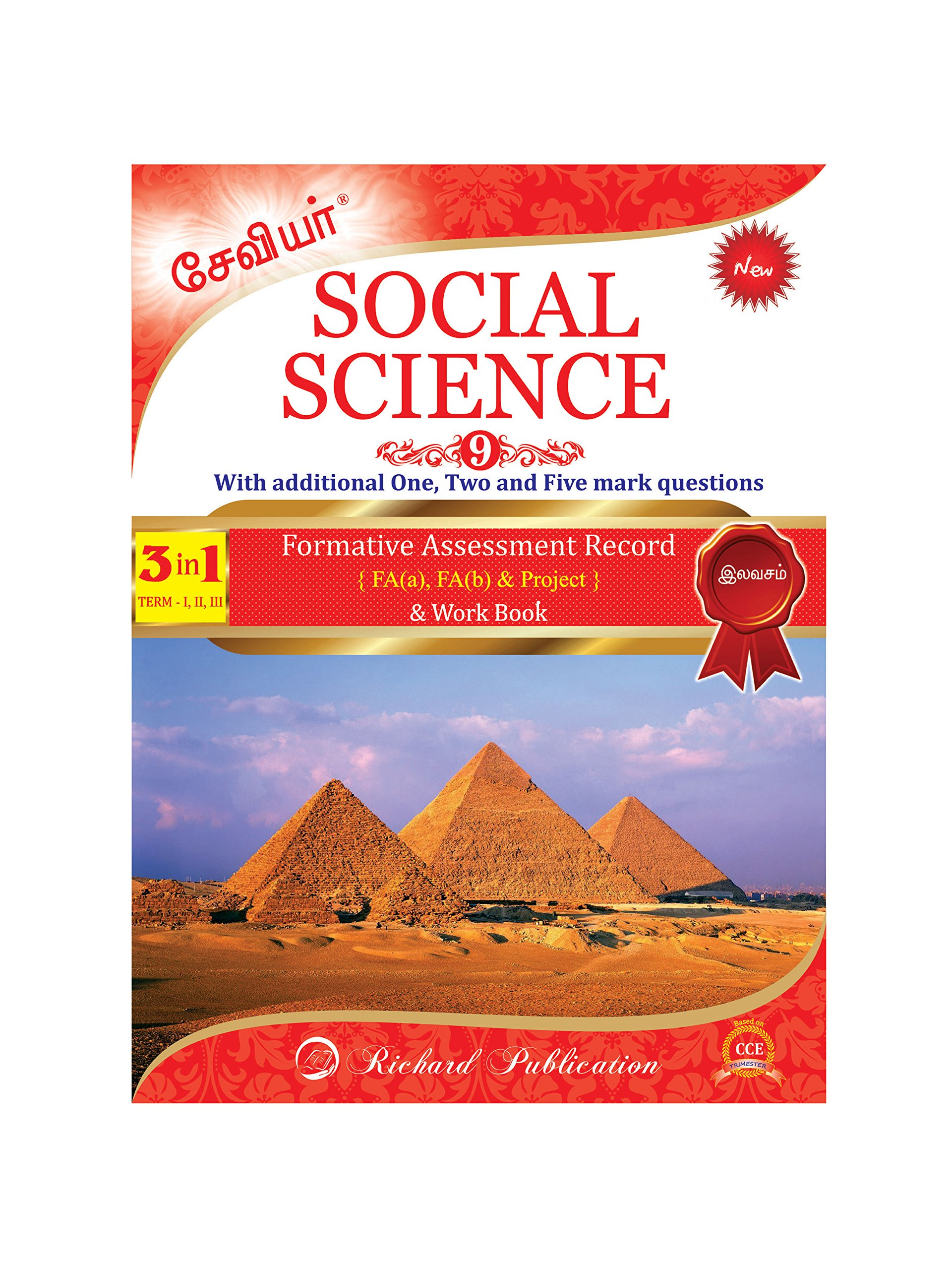 9th Std Science Book Pdf
