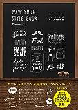 チョークとペンのイラスト素材集 NEW YORK STYLE BOOK