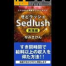 Sedlush-実践編ー: 0から始める電脳せどりのテキスト