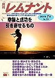 月刊レムナント 2018年7月号 幸福と成功を引き寄せるもの: 聖書の視点を持つことで人生は豊かになる!