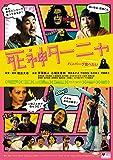 死神ターニャ [DVD]