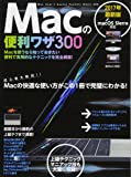 Macの便利ワザ 300 (2017年・最新版)