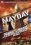 フライトパニック S.O.S./超音速漂流 [DVD]