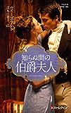 知らぬ間の伯爵夫人 (ハーレクイン・ヒストリカル・スペシャル)