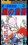 風の雀吾 2巻 (麻雀ピカレスク・シリーズ)