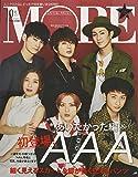 MORE(モア)増刊2017年10月号