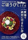 TokaiWalker特別編集 ごほうびLife Vol.2 ウォーカームック