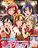 電撃G's magazine 2016年5月号 [雑誌]
