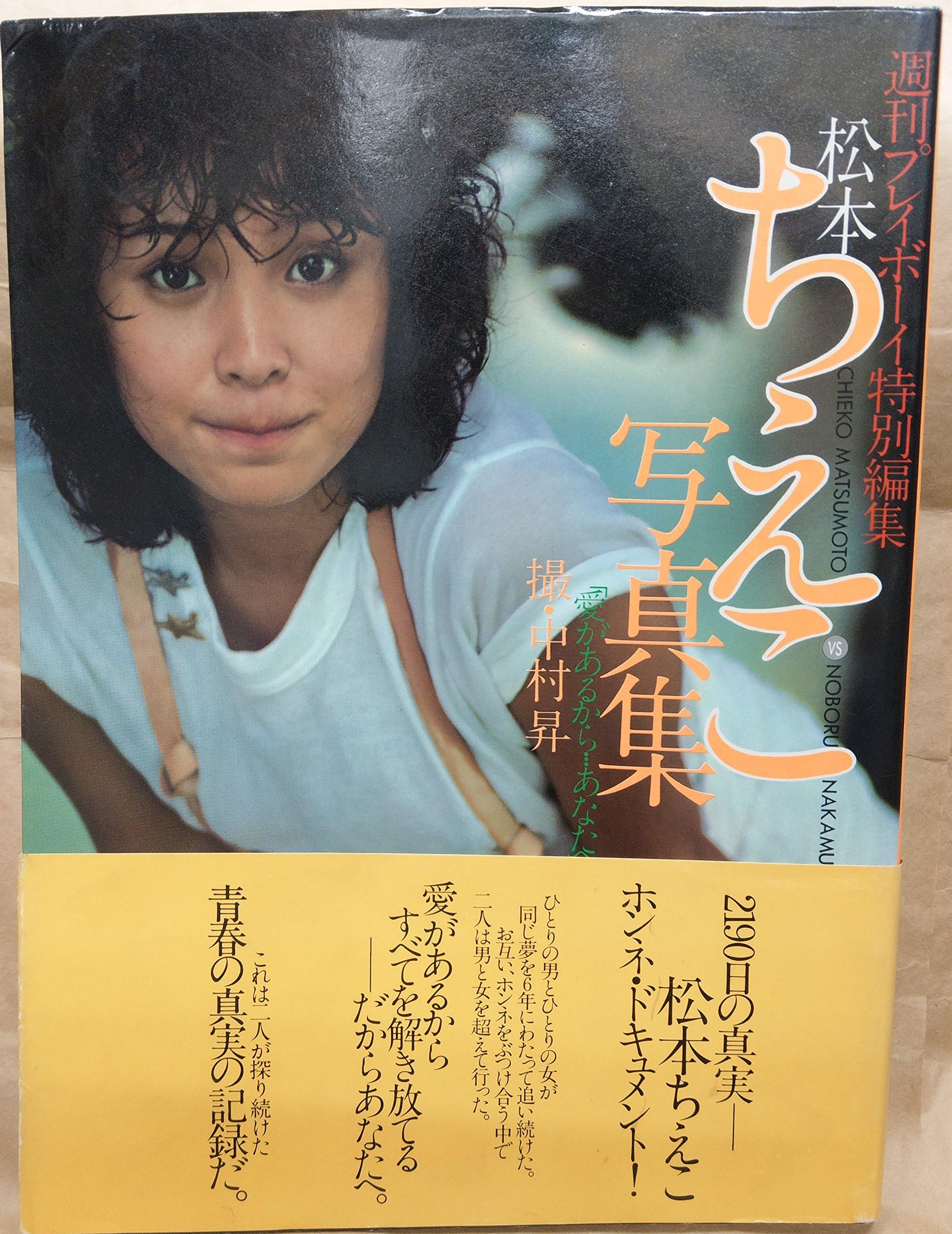 Amazon.co.jp: 松本ちえこ写真集 「愛があるから・・・あなたへ ...