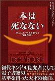本は死なない Amazonキンドル開発者が語る「読書の未来」