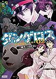 飛行迷宮学園ダンゲロス―蠍座の名探偵― : 2 (アクションコミックス)