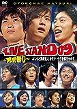 YOSHIMOTO PRESENTS LIVE STAND 09 ~男前祭り~ よしもと男前芸人 オモテ・ウラ全部見せます[DVD]