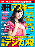 週刊アスキー No.1121 (2017年4月4日発行) [雑誌]