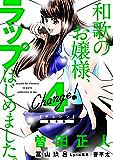 Change! 和歌のお嬢様、ラップはじめました。(4)【電子限定ネーム付き】 (月刊少年マガジンコミックス)