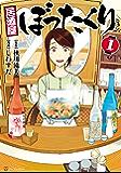 居酒屋ぼったくり1 (アルファポリスCOMICS)