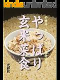 やっぱり玄米菜食: やせる キレイになる 癌が治る