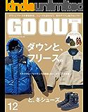 GO OUT (ゴーアウト) 2019年 12月号 [雑誌]