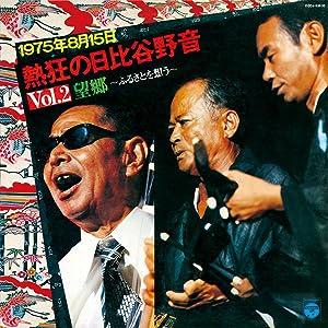 """1975年8月15日 熱狂の日比谷野音 VOL.2  """"望郷""""~ふるさとを想う~"""