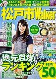 松戸市Walker―地元の遊び&グルメ情報満載! (ウォーカームック 417)