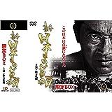 新・日本の首領 限定BOX [DVD]