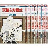 天使1/2方程式 コミック 1-7巻セット (花とゆめコミックス)