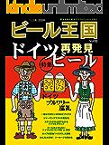 ビール王国 Vol.12 2016年 11月号 [雑誌]
