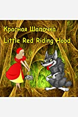 Красная Шапочка. Little Red Riding Hood. Bilingual Fairy Tale in Russian and English: Dual Language Picture Book for Kids(Russian and English Edition) Kindle Edition