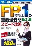 FP技能士1級学科 重要過去問スピード攻略 '18→'19年版