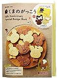くまのがっこう 15th Anniversary Special Recipe Book 【特別付録:抜き型&缶ケース】 (e-MOOK)