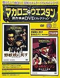 マカロニ・ウェスタン傑作映画DVDコレクション 2016年 11/6号[分冊百科]