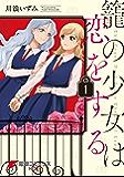 籠の少女は恋をする(1) (電撃コミックスNEXT)