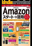 できるAmazon スタート→活用 完全ガイド できるシリーズ