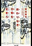 終わりなき日常を生きろ ──オウム完全克服マニュアル (ちくま文庫)